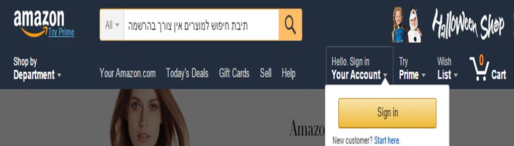 אמזון ישראל אמזון בעברית הרשמה לאמזון קניות באמזון