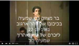 זהר ארגוב בהופעה חיה 1981