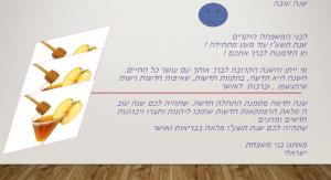 אגרת ברכה לראש השנה צבע חום דבש