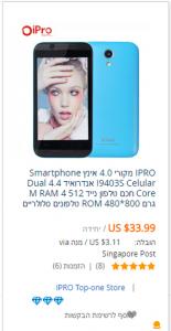 טלפון זול עלי אקספרס