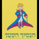 הנסיך-הקטן-עטיפת-הספר-150x150