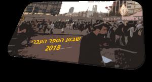 שבוע הספר העברי 2018 תאריכים