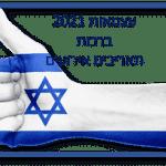 עצמאות 2021 תאריכים ברכות להורדה 73 למדינת ישראל האתר המרכזי