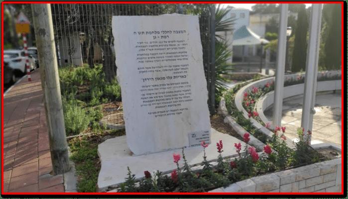 בתאריך 13/4/2021 תציין ישראל את יום הזיכרון לחללי צהל. ברמת גן תערך עצרת מרכזית בהר הבנים בשעה 19:30 על פי הנחיות התו הירוק. כל הפרטים על יום הזיכרון רמת גן 2021 טקסים ואירועי הנצחה.