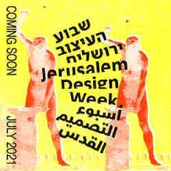 שבוע העיצוב בירושלים 2021 בבית הנסן באדיבות שבוע העיצוב מקור סקופר