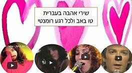 שירי אהבה בעברית טו באב ולכל רגע רומנטי